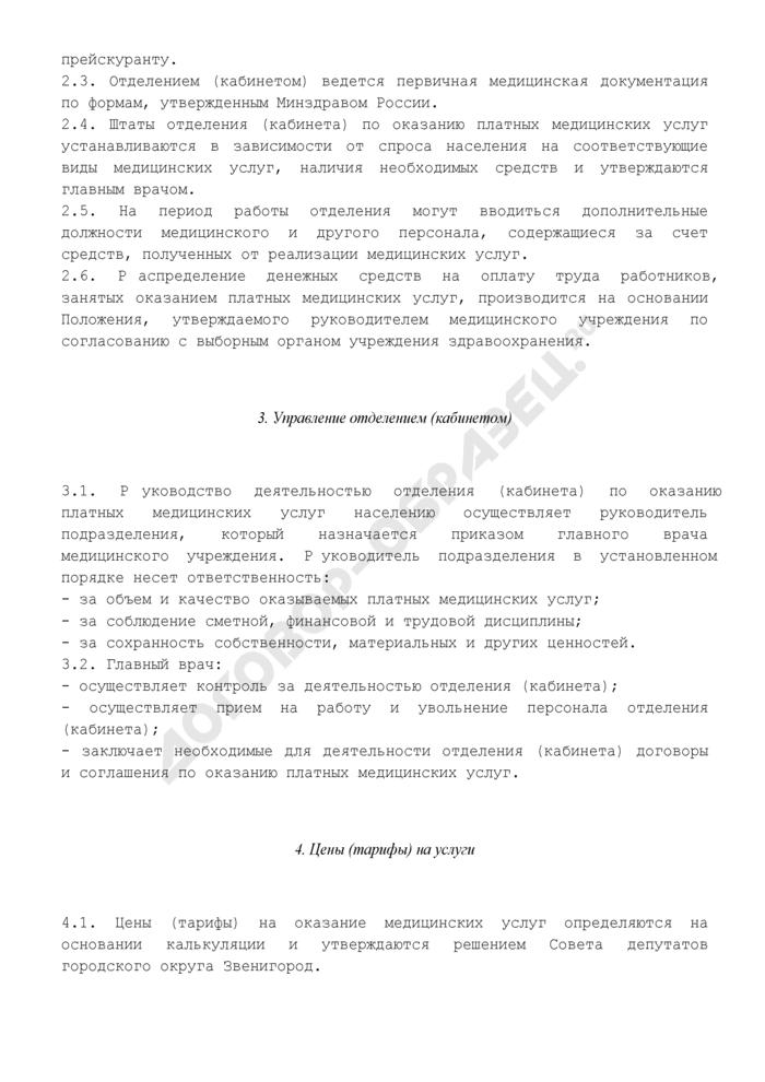 Положение об отделении (кабинете) по оказанию платных медицинских услуг населению городского округа Звенигород Московской области. Страница 2
