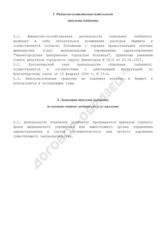 Положение об отделении (кабинете) по оказанию платных медицинских услуг населению городского округа Звенигород Московской области. Страница 3