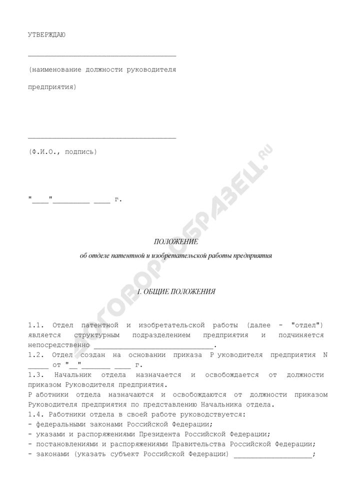 Положение об отделе патентной и изобретательской работы предприятия. Страница 1
