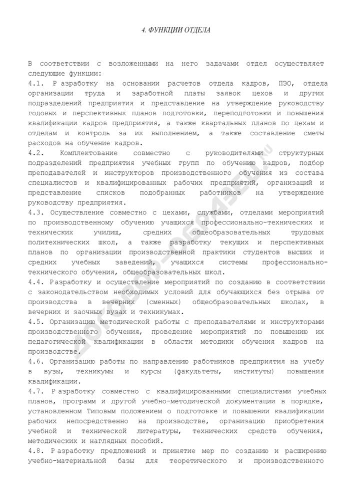 Положение об отделе технического обучения и подготовки кадров предприятия. Страница 3