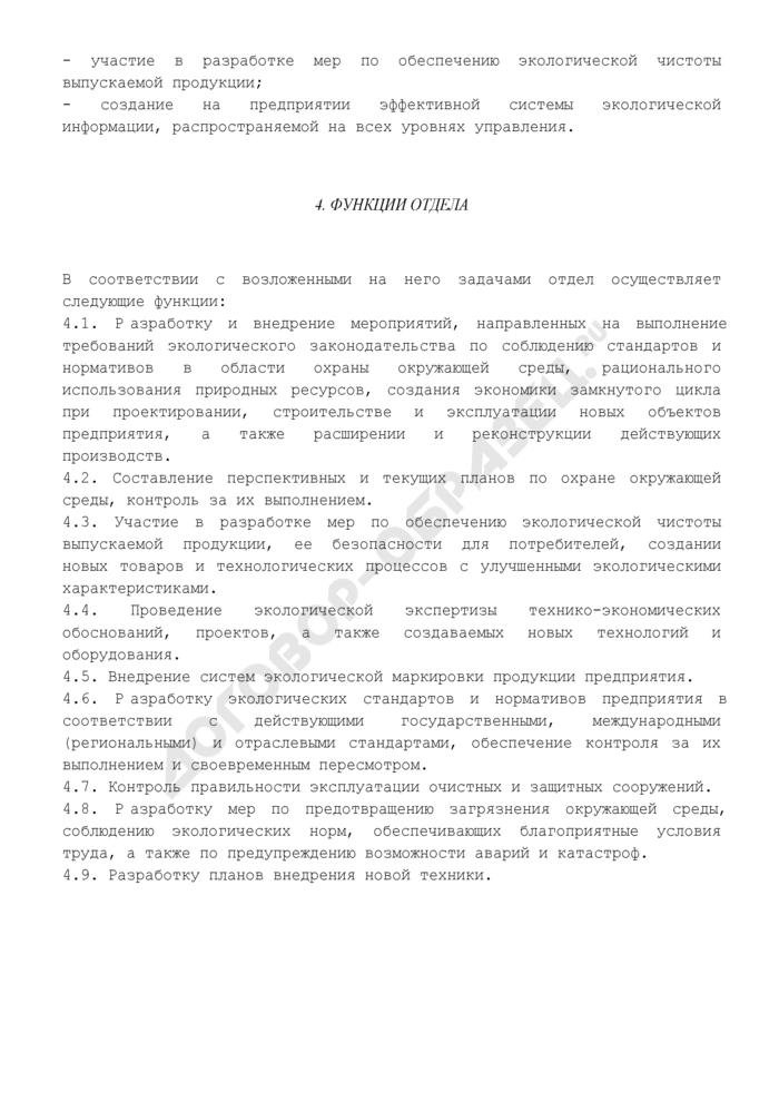 Положение об отделе охраны окружающей среды предприятия. Страница 3