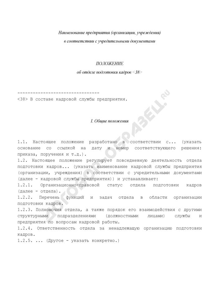 Положение об отделе подготовки кадров (в составе кадровой службы предприятия). Страница 1