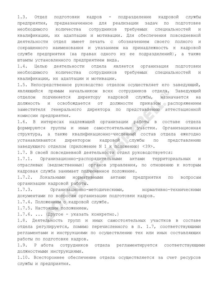 Положение об отделе подготовки кадров (в составе кадровой службы предприятия). Страница 2