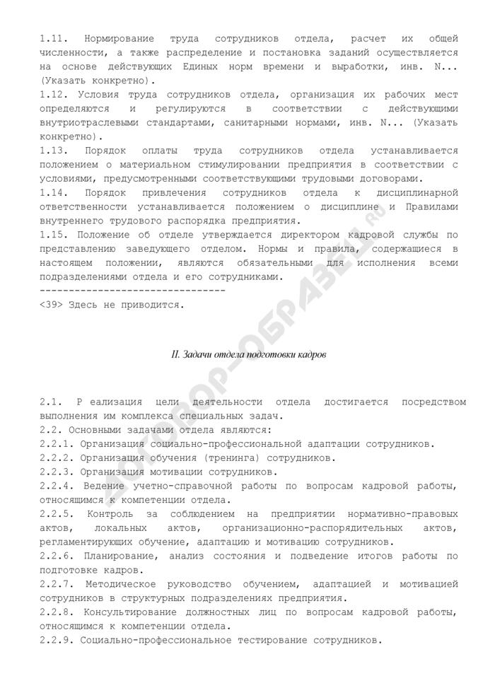 Положение об отделе подготовки кадров (в составе кадровой службы предприятия). Страница 3
