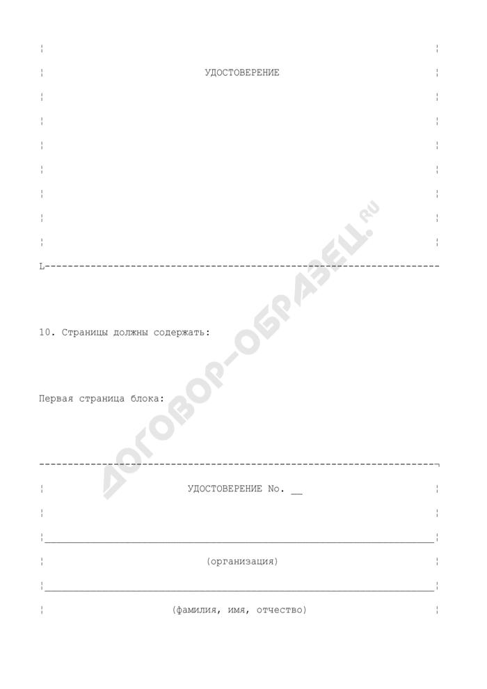 Положение об удостоверении по проверке знаний норм и правил работника организации. Страница 2