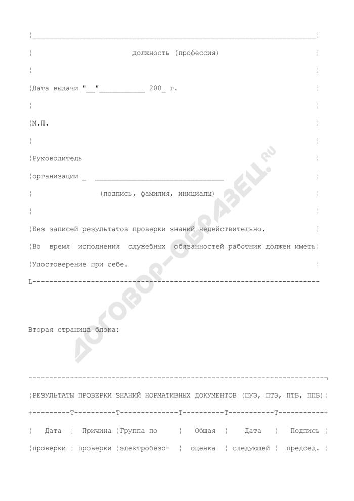 Положение об удостоверении по проверке знаний норм и правил работника организации. Страница 3