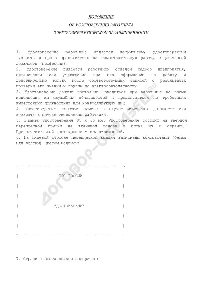 Положение об удостоверении работника электроэнергетической промышленности. Страница 1