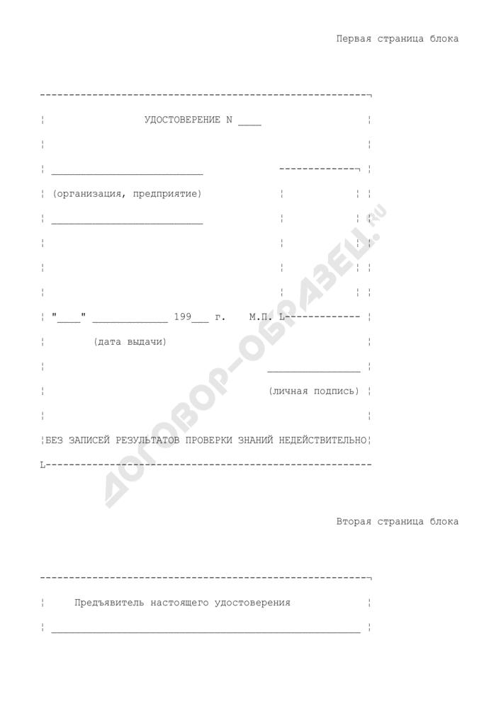 Положение об удостоверении работника электроэнергетической промышленности. Страница 2