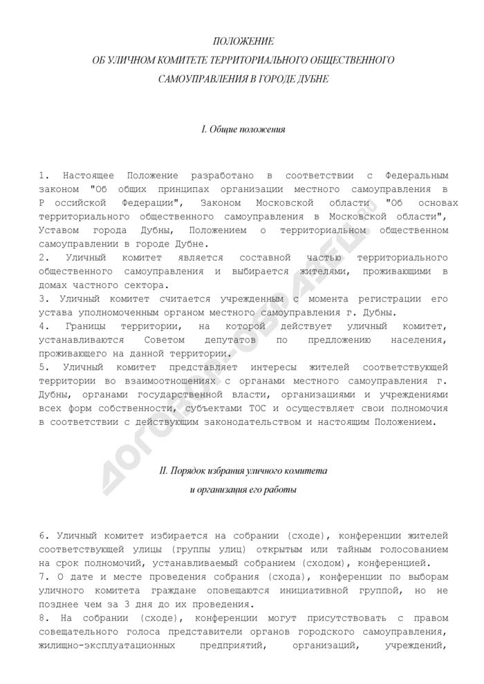 Положение об уличном комитете территориального общественного самоуправления в г. Дубна Московской области. Страница 1