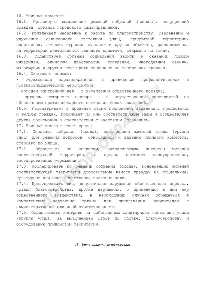 Положение об уличном комитете территориального общественного самоуправления в г. Дубна Московской области. Страница 3