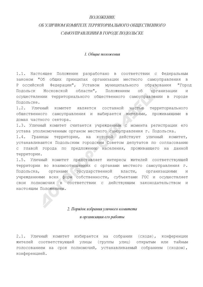 Положение об уличном комитете территориального общественного самоуправления в городе Подольске Московской области. Страница 1