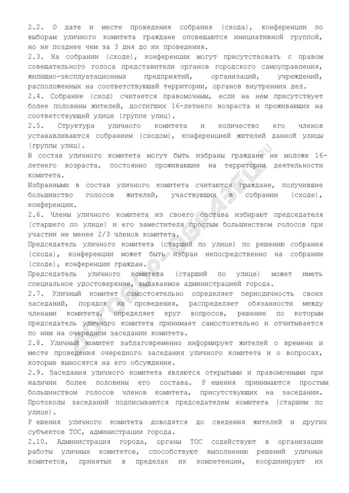 Положение об уличном комитете территориального общественного самоуправления в городе Подольске Московской области. Страница 2