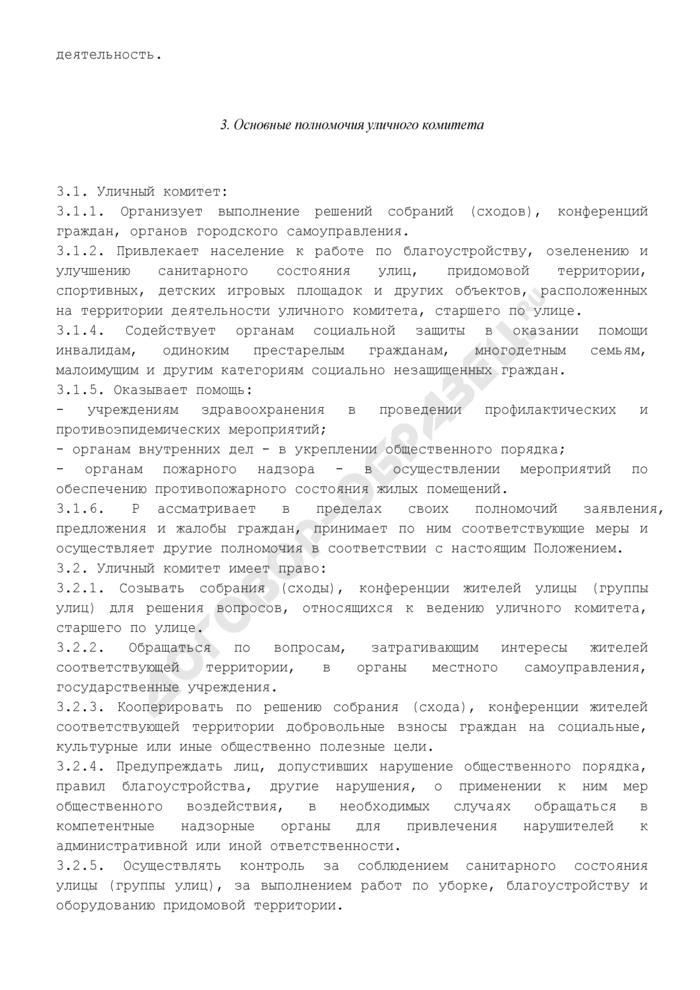 Положение об уличном комитете территориального общественного самоуправления в городе Подольске Московской области. Страница 3