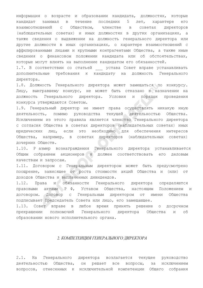 Положение о генеральном директоре открытого акционерного общества, (избираемом решением совета директоров (наблюдательным советом)). Страница 2
