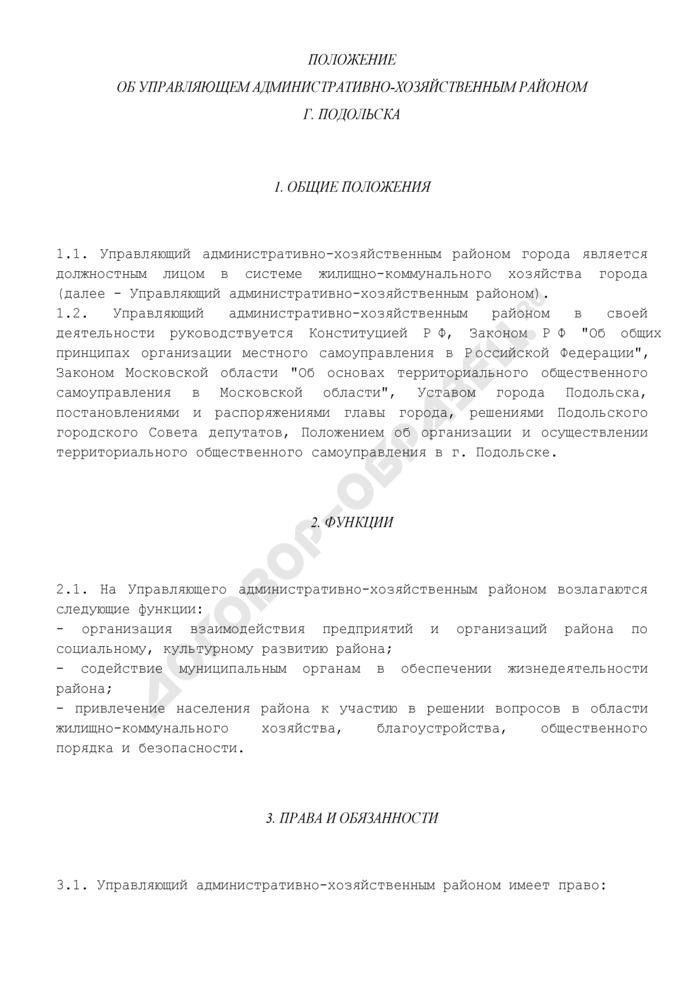 Положение об управляющем административно-хозяйственным районом города Подольска Московской области. Страница 1