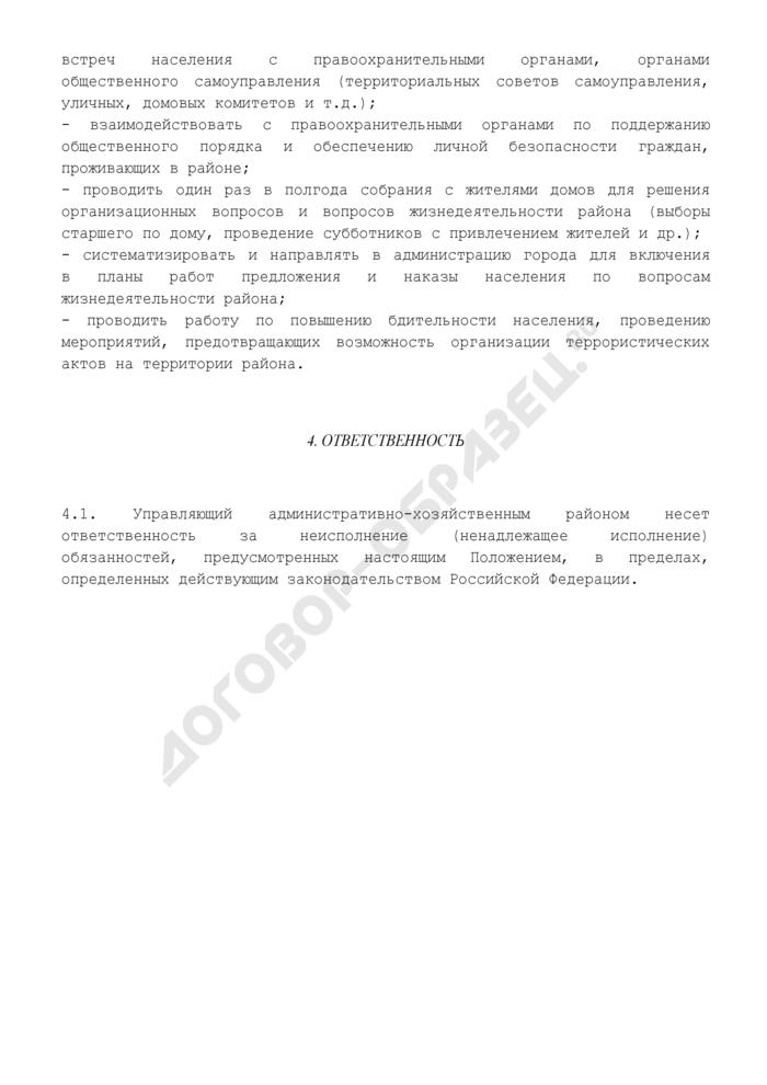 Положение об управляющем административно-хозяйственным районом города Подольска Московской области. Страница 3