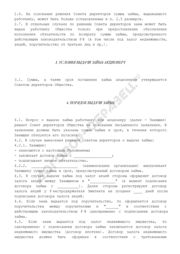 Положение об условиях и порядке предоставления займов работникам и акционерам закрытого акционерного общества. Страница 2
