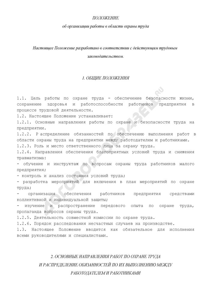 Положение по организации работы в области охраны труда. Страница 1