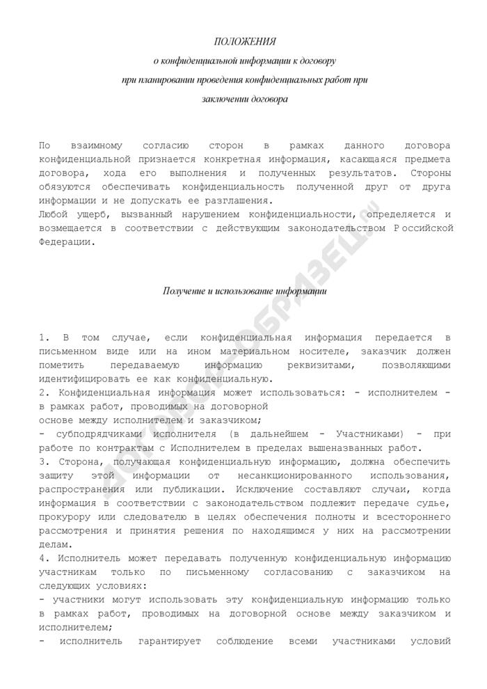 Положения о конфиденциальной информации при планировании проведения конфиденциальных работ при заключении договора. Страница 1