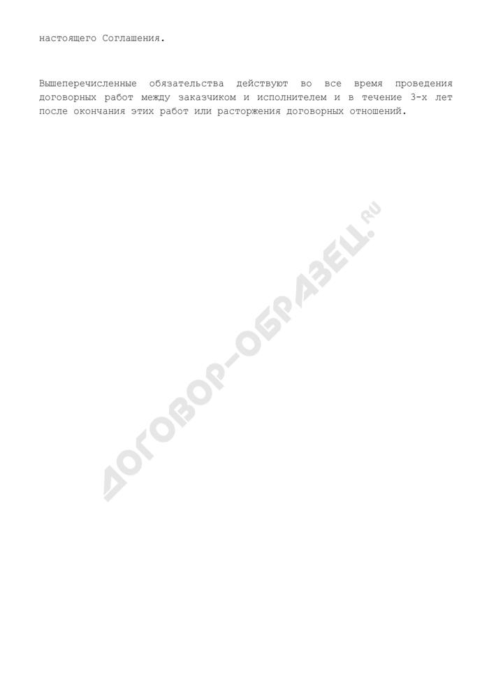 Положения о конфиденциальной информации при планировании проведения конфиденциальных работ при заключении договора. Страница 2