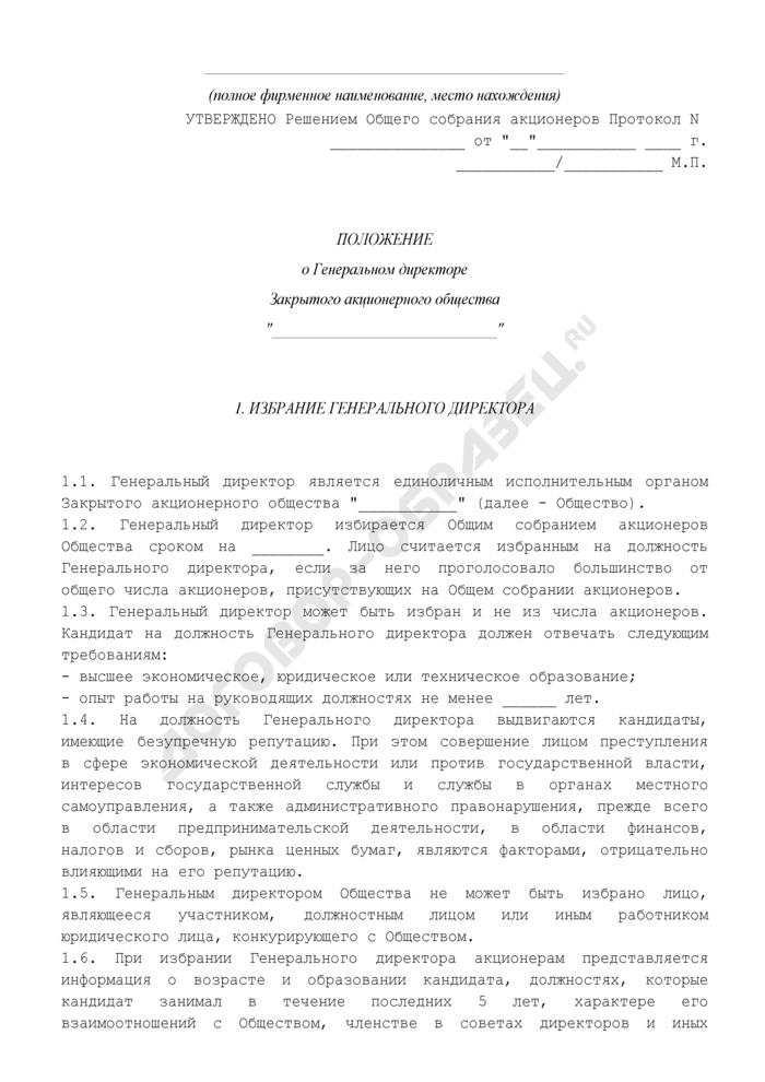 Положение о генеральном директоре закрытого акционерного общества. Страница 1