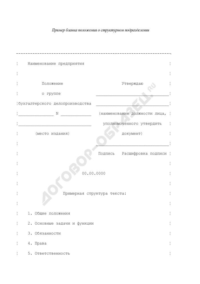 Пример бланка положения о структурном подразделении предприятия. Страница 1