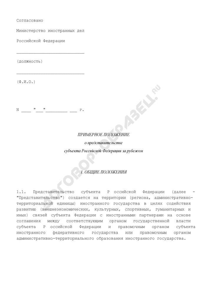 Примерное положение о представительстве субъекта Российской Федерации за рубежом. Страница 1