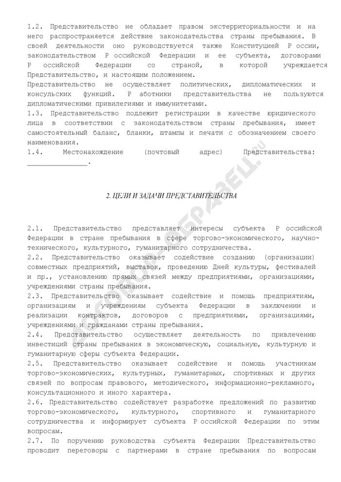 Примерное положение о представительстве субъекта Российской Федерации за рубежом. Страница 2