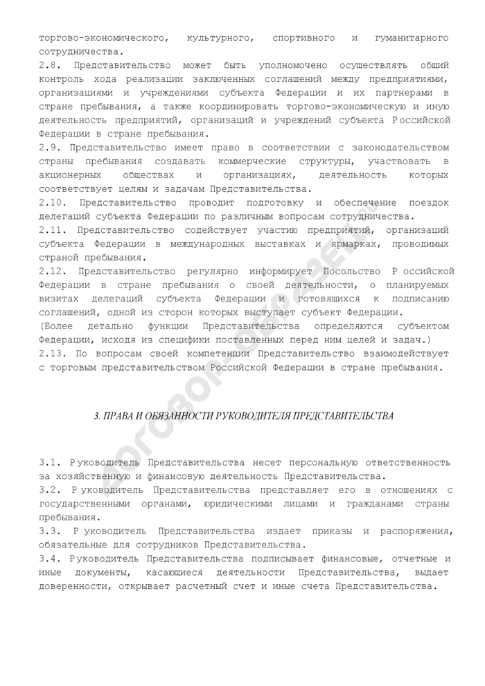 Примерное положение о представительстве субъекта Российской Федерации за рубежом. Страница 3