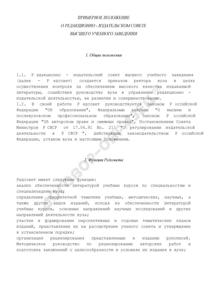 Примерное положение о редакционно-издательском совете высшего учебного заведения. Страница 1