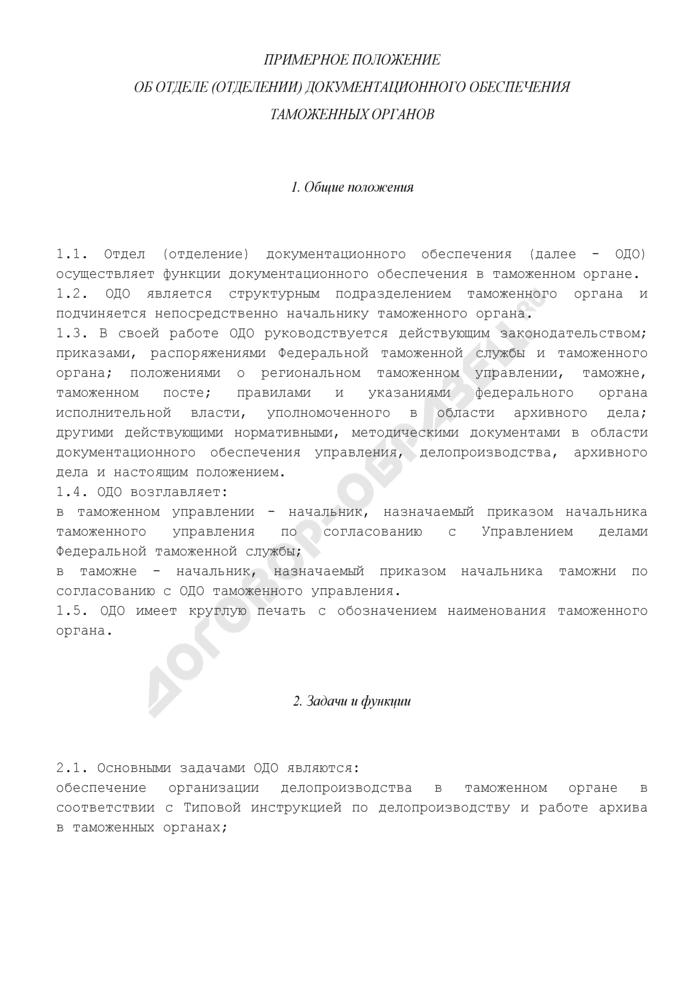 Примерное положение об отделе (отделении) документационного обеспечения таможенных органов. Страница 1