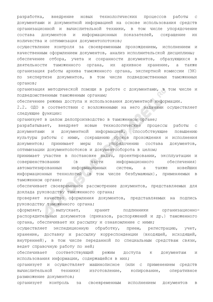 Примерное положение об отделе (отделении) документационного обеспечения таможенных органов. Страница 2