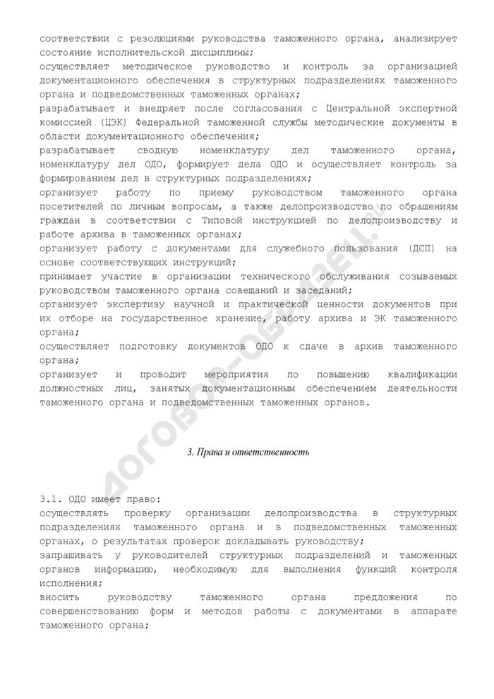 Примерное положение об отделе (отделении) документационного обеспечения таможенных органов. Страница 3