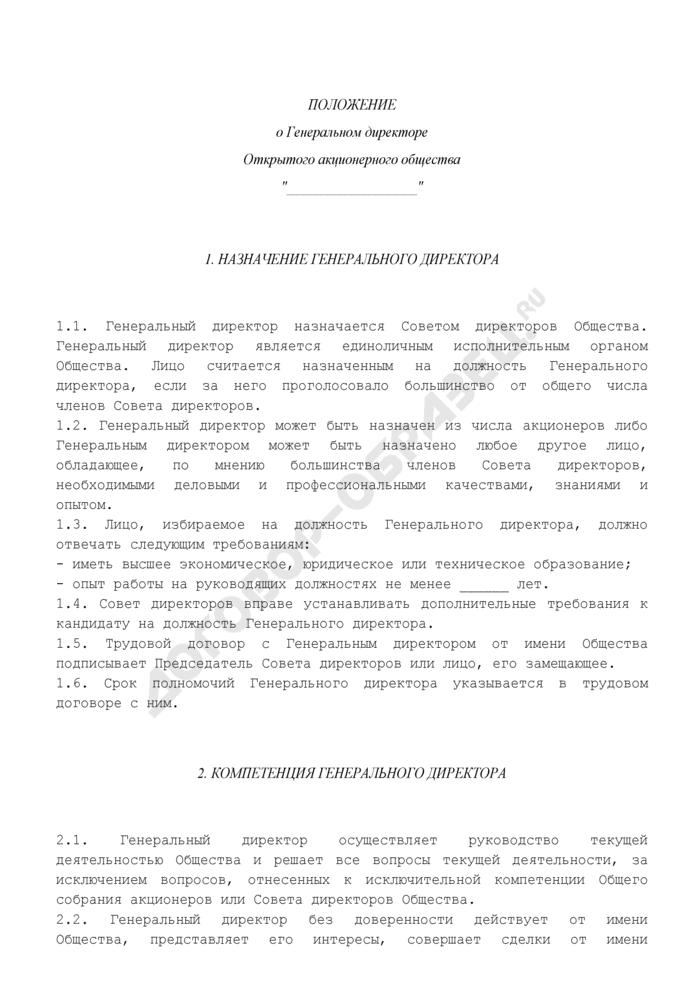 Положение о генеральном директоре открытого акционерного общества. Страница 1