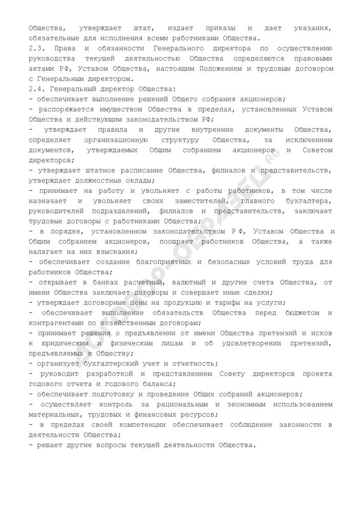 Положение о генеральном директоре открытого акционерного общества. Страница 2