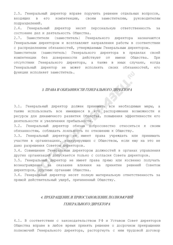 Положение о генеральном директоре открытого акционерного общества. Страница 3
