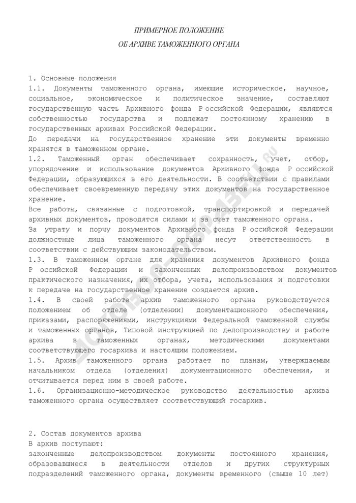 Примерное положение об архиве таможенного органа. Страница 1