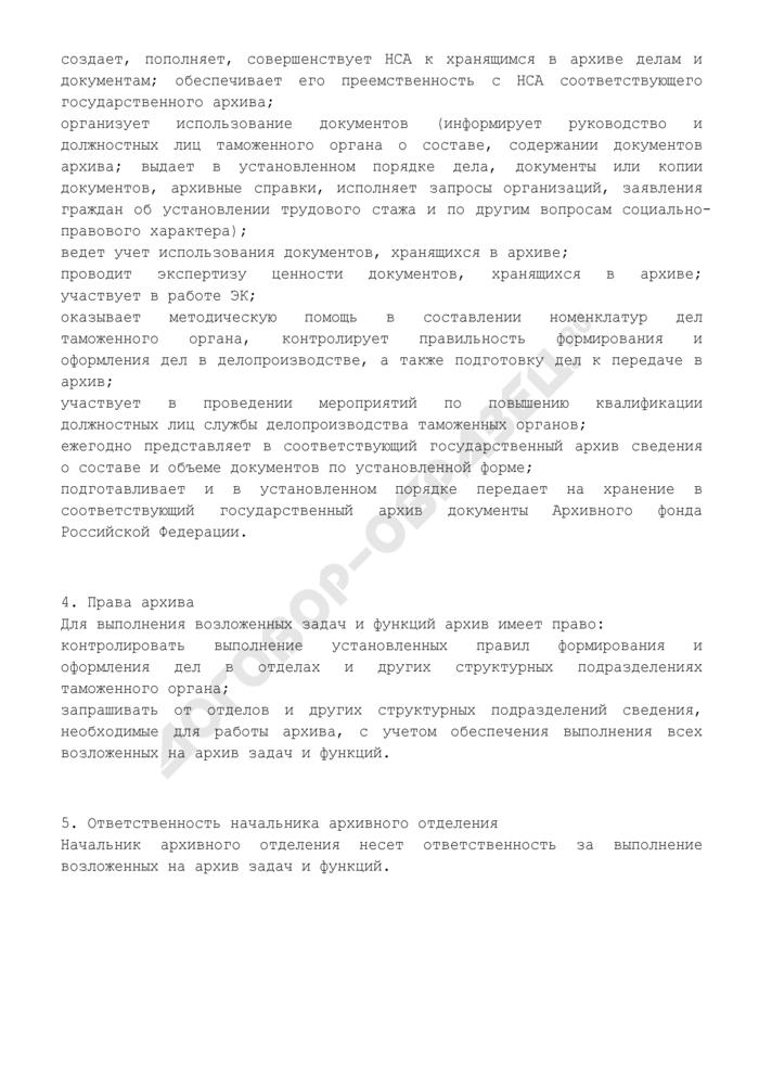 Примерное положение об архиве таможенного органа. Страница 3