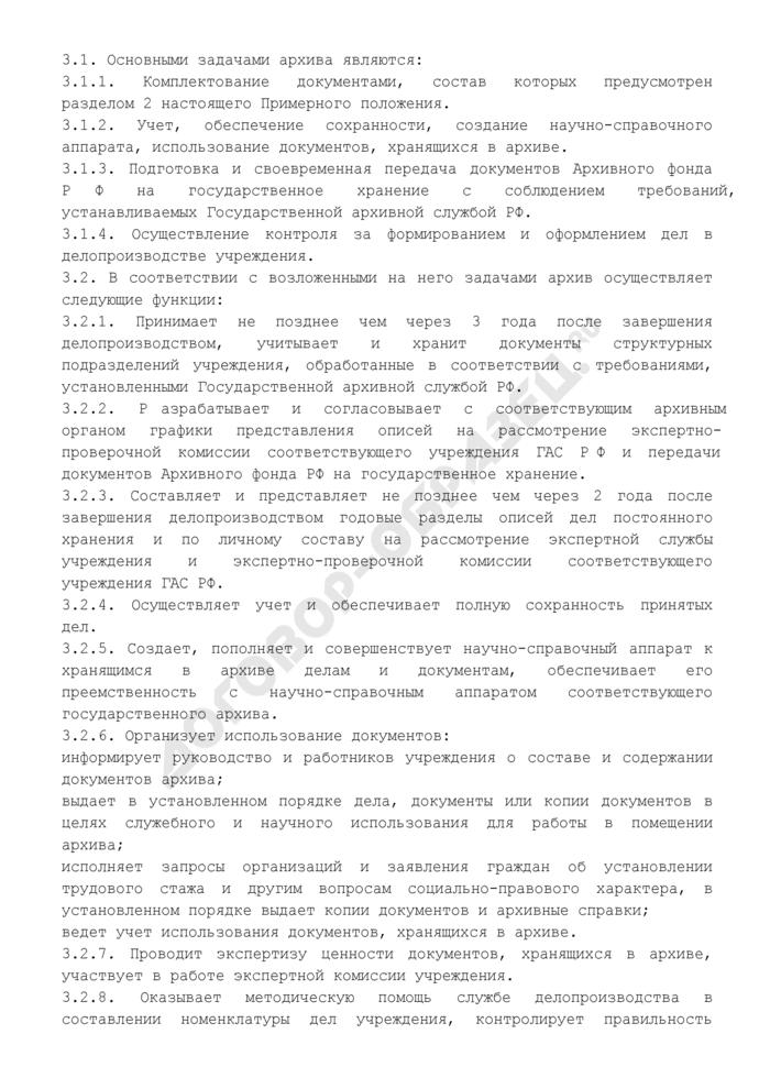Примерное положение об архиве государственного учреждения, организации, предприятия. Страница 3