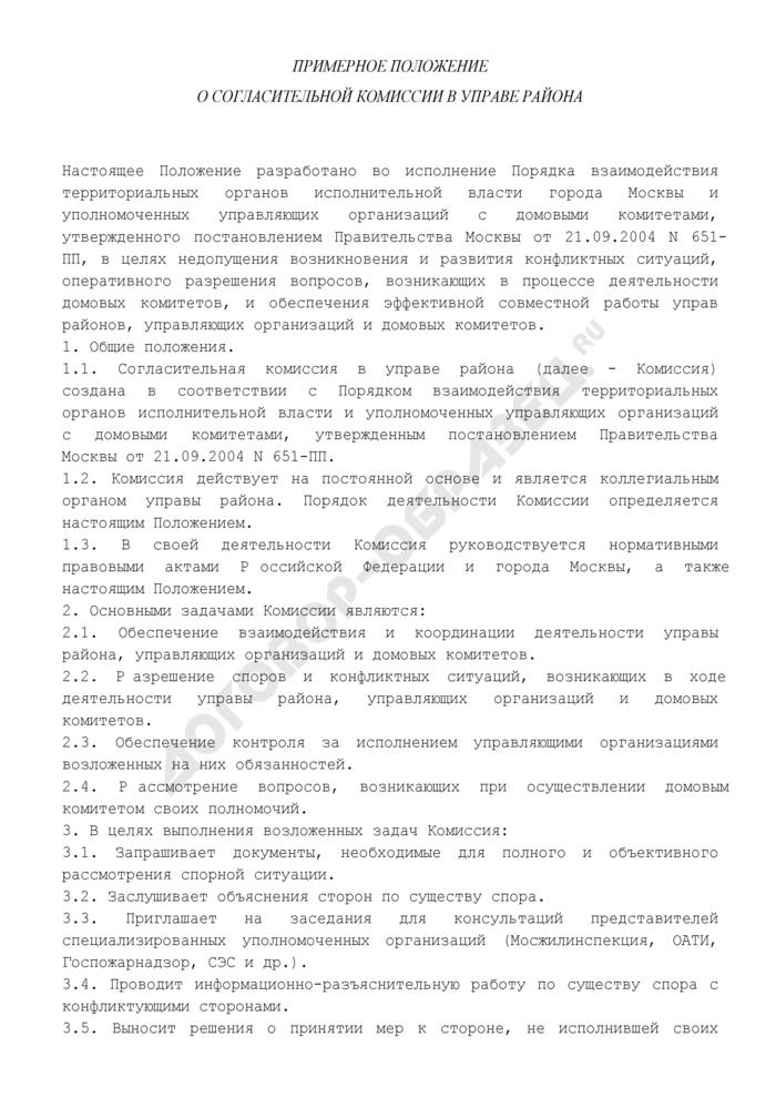 Примерное положение о согласительной комиссии в управе района. Страница 1