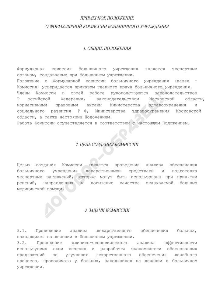 Примерное положение о формулярной комиссии больничного учреждения. Страница 1