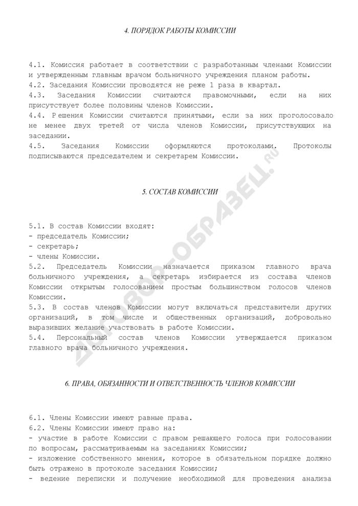Примерное положение о формулярной комиссии больничного учреждения. Страница 2