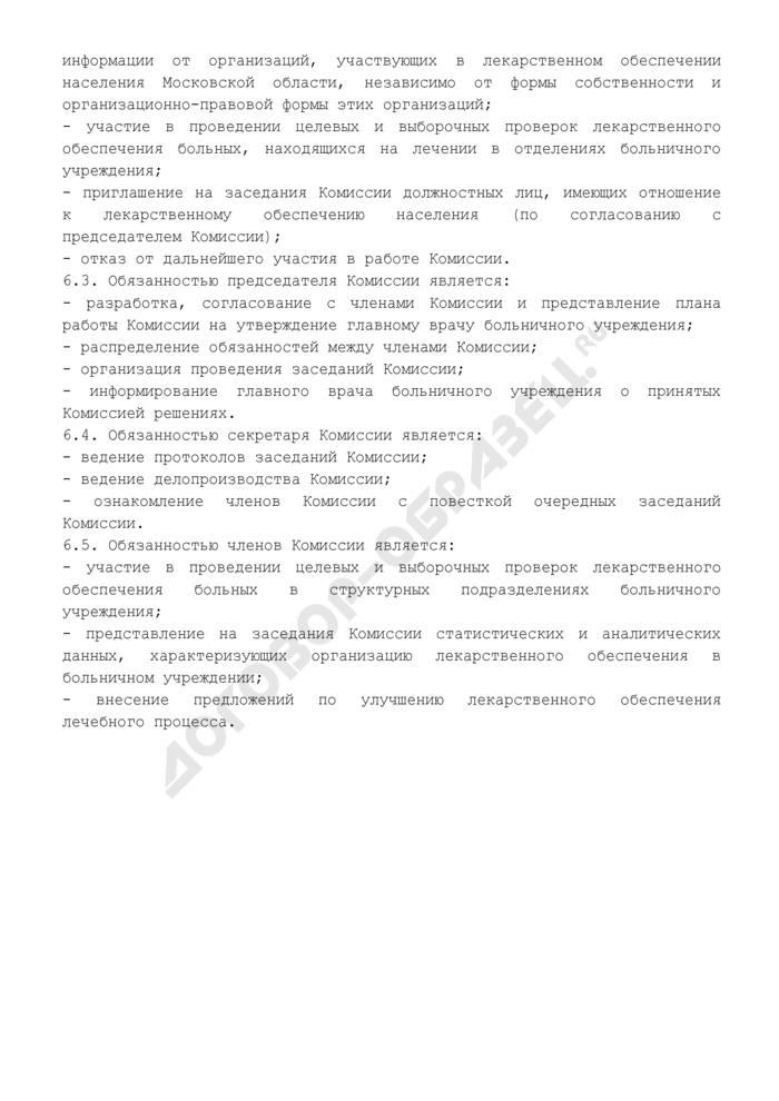 Примерное положение о формулярной комиссии больничного учреждения. Страница 3