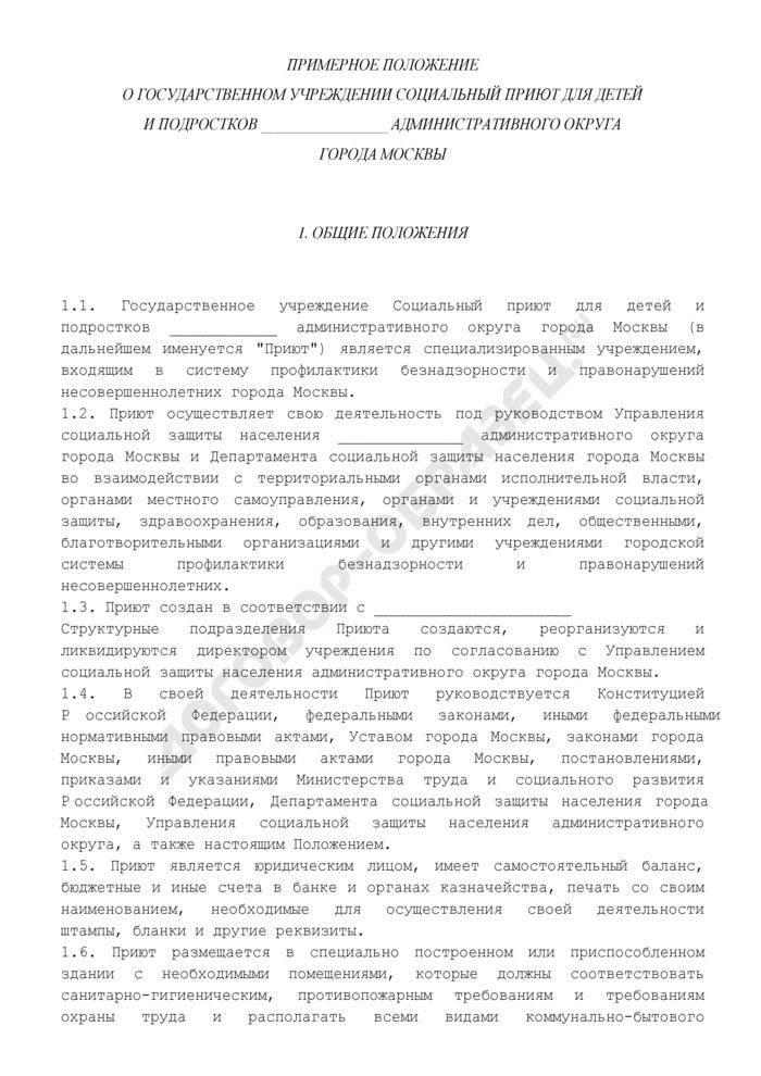 """Примерное положение о государственном учреждении """"Социальный приют для детей и подростков"""" административного округа города Москвы. Страница 1"""