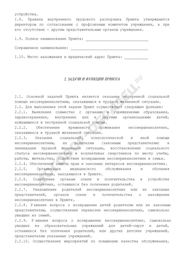 """Примерное положение о государственном учреждении """"Социальный приют для детей и подростков"""" административного округа города Москвы. Страница 2"""