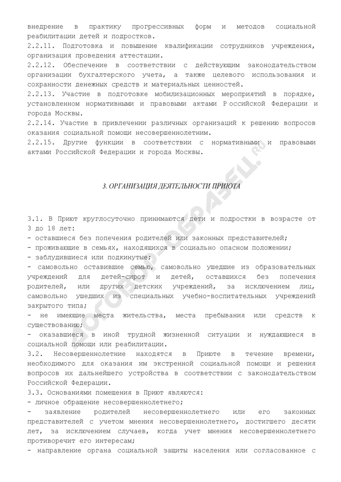 """Примерное положение о государственном учреждении """"Социальный приют для детей и подростков"""" административного округа города Москвы. Страница 3"""
