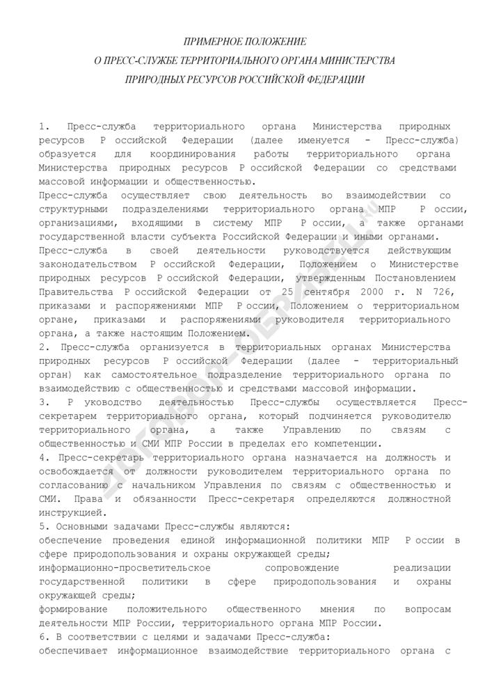 Примерное положение о пресс-службе территориального органа Министерства природных ресурсов Российской Федерации. Страница 1