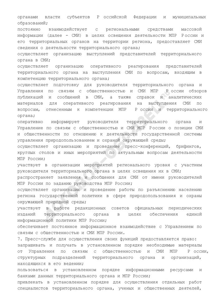 Примерное положение о пресс-службе территориального органа Министерства природных ресурсов Российской Федерации. Страница 2