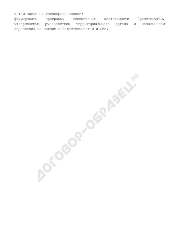 Примерное положение о пресс-службе территориального органа Министерства природных ресурсов Российской Федерации. Страница 3