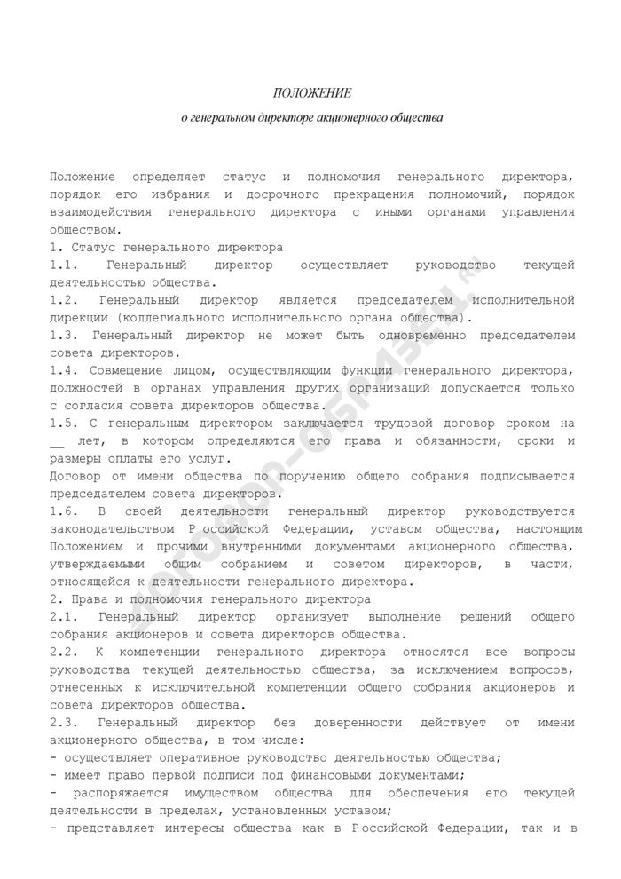 Положение о генеральном директоре акционерного общества. Страница 1